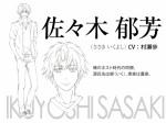 Super lovers anime ikuyoshi sasaki