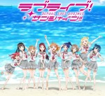 Love live sunshine visuel 1