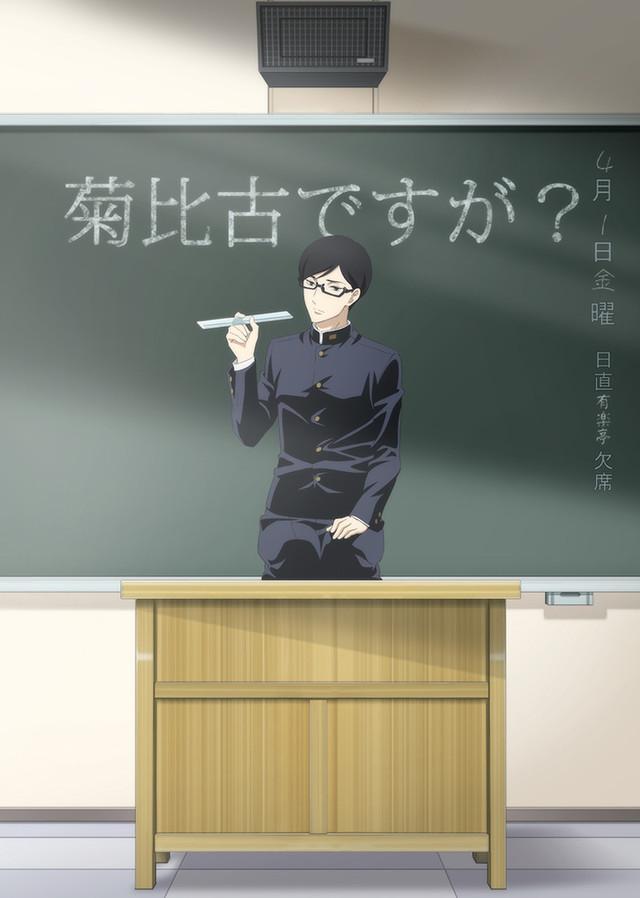 Sakamoto desu ga anime visuel 4