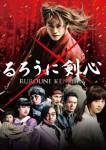 Kenshin vagabond film 2012 affiche jap