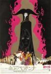 Belladonna film affiche 1973