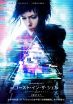 Ghost in the shell affiche japonaise