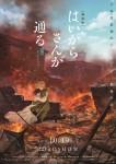 Haikara san ga tooru movie 2 visual 2