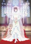 Haikara san ga tooru movie visual 3