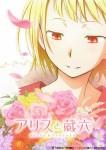 Alice to zoroku anime visuel 1