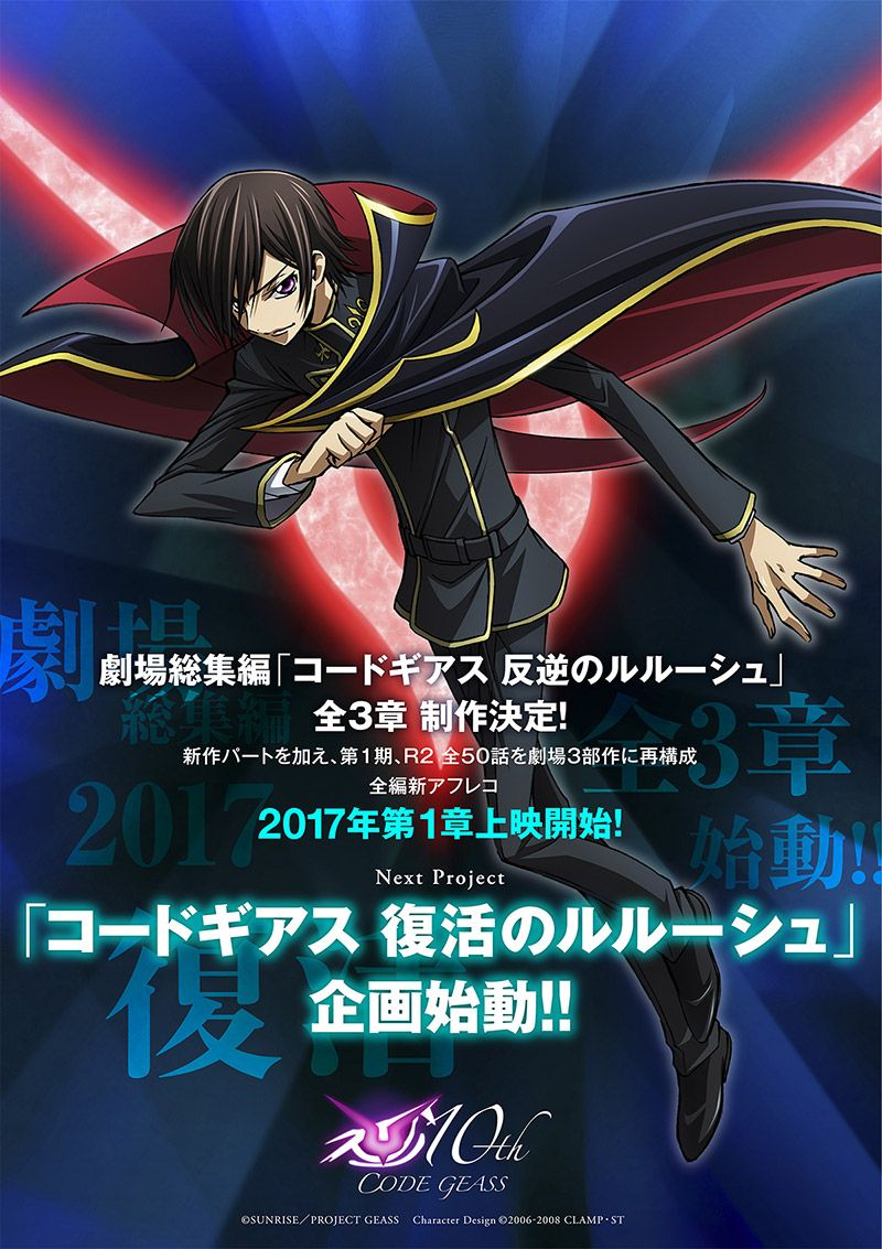 Code geass lelouch of the revival