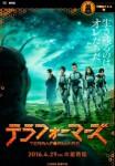 Terra formars live miike jap2