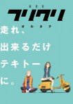 FLCL Alternative visual