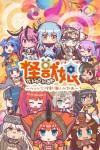 Kaiju girls saison2.