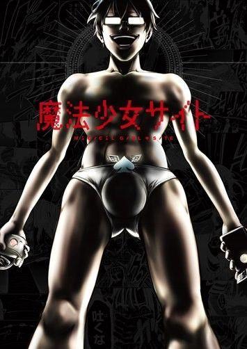 Magical girl site anime visual