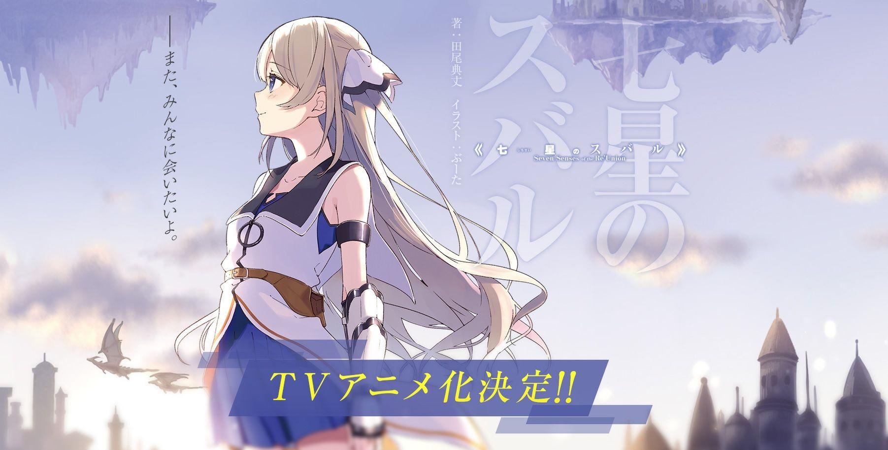 Le Light Novel Seven Sense Of The ReUnion Adapté En Anime