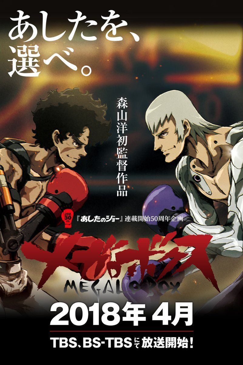 Megalobox anime visual 2