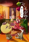 Tsukumogami Kashimasu anime visual 2