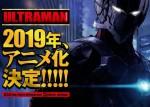 Ultraman anime prov