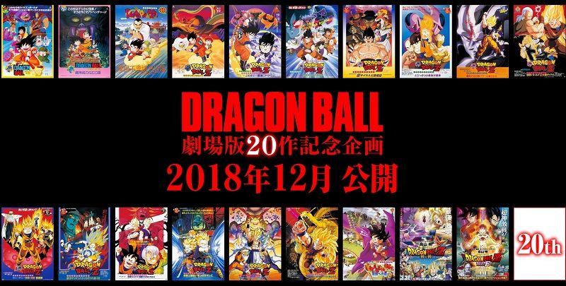 Dragon ball movie 20