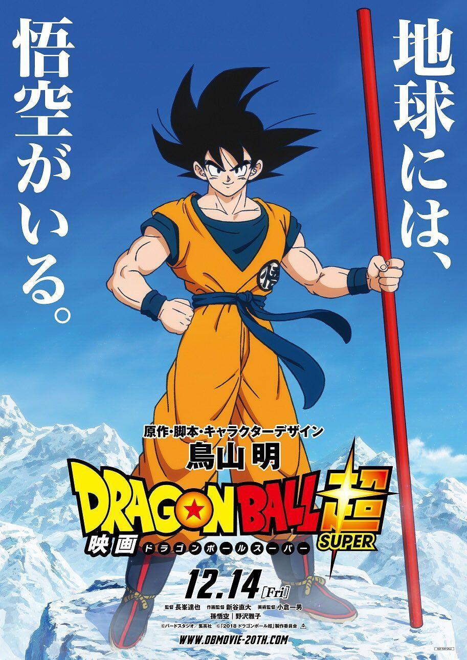 Dragon ball super film affiche