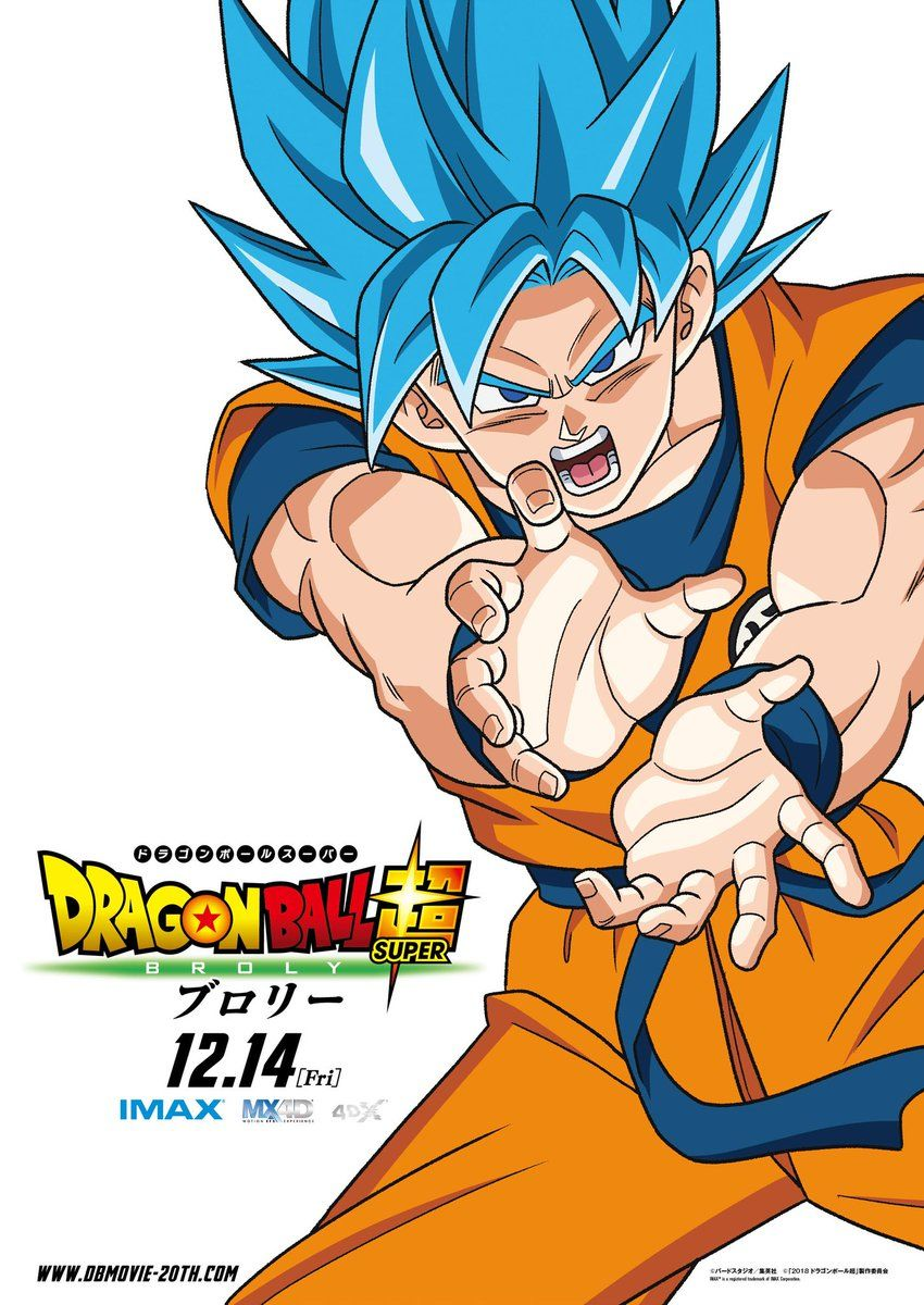 Dragon ball super film broly affiche 1