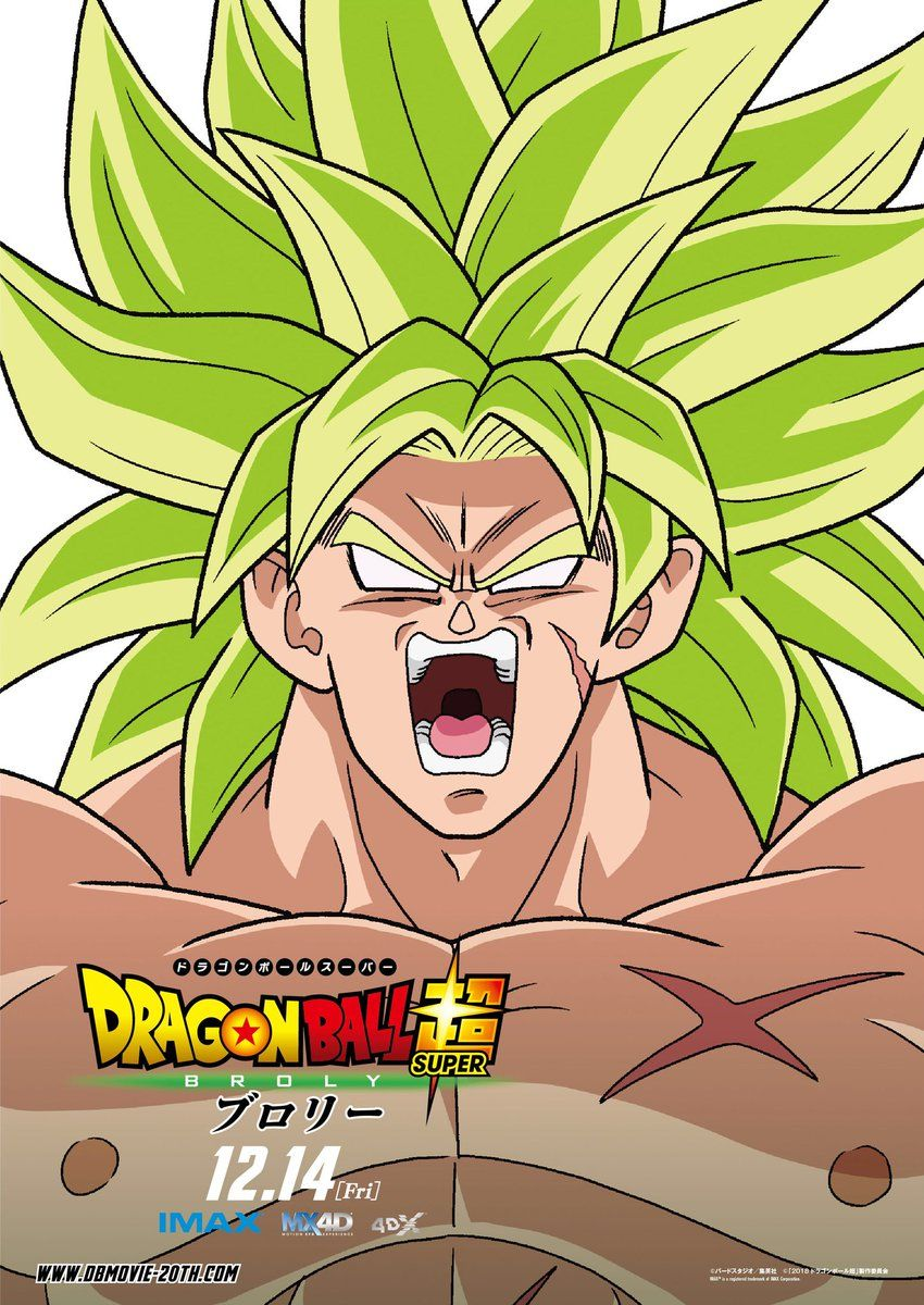 Dragon ball super film broly affiche 6