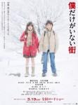 Erased film affiche jp