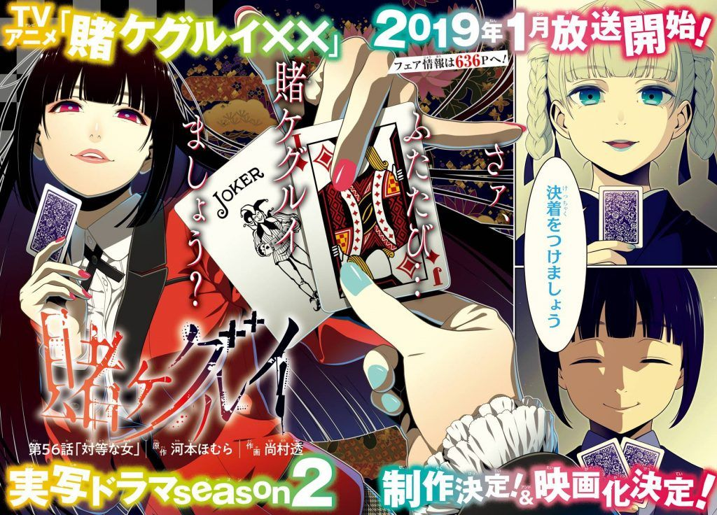 Gambling school anime date annonce
