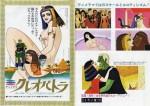 Cleopatra anime tezuka visual1