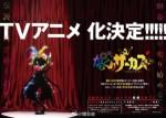 Karakuri circus anime promo visual