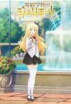 Kishuku_Gakko_no_Juliet Visual 1