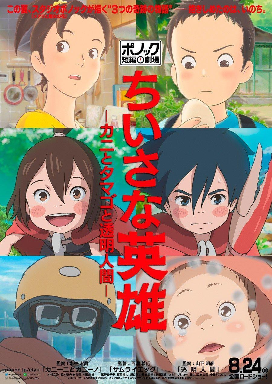 Modest heroes anime visual 2