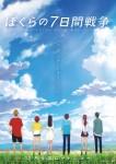 Seven days war anime visual 1