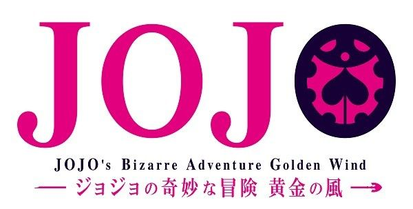 [NEWS] Golden Wind adapté en anime ~ Jojos-bizarre-adventure-golden-wind-logo