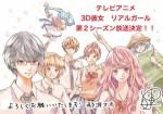 3d kanojo real girl season 2 annonce