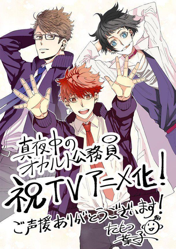Mayonaka_no_Occult_Koumuin anime announce