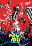 Mob psycho s2 anime visual