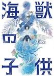 Kaiju no kodomo affiche film jp
