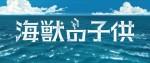 Kaijuu no kodomo anime logo