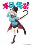 Tejina Senpai anime visual 1