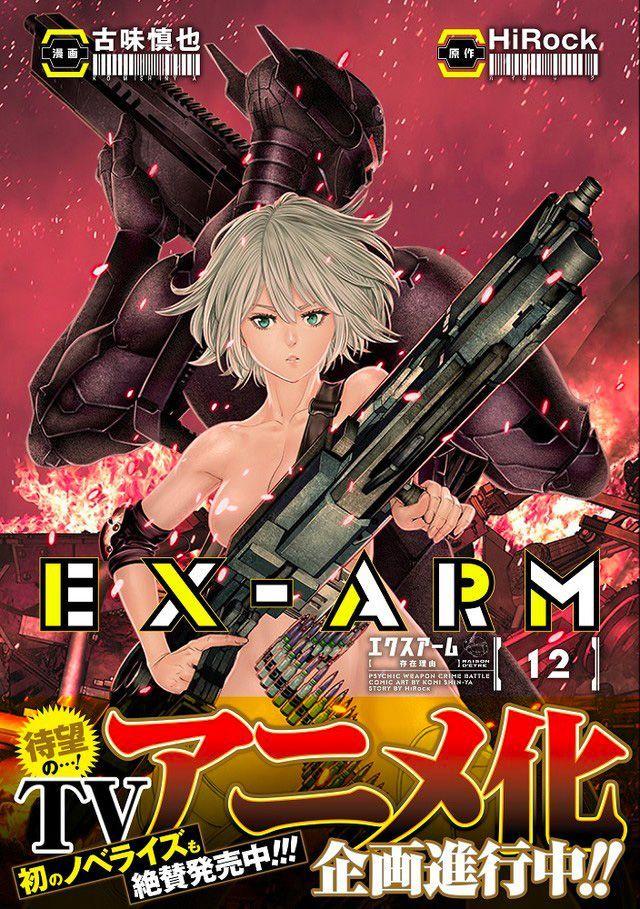 Exarm12 bandeau annonce anime