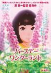 Birthday wonderland poster jp 3