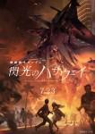 Mobile Syut Gundam Hathaway Flash affiche 2