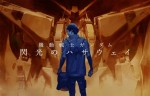 Gundam trilogy flash hattaway annonce