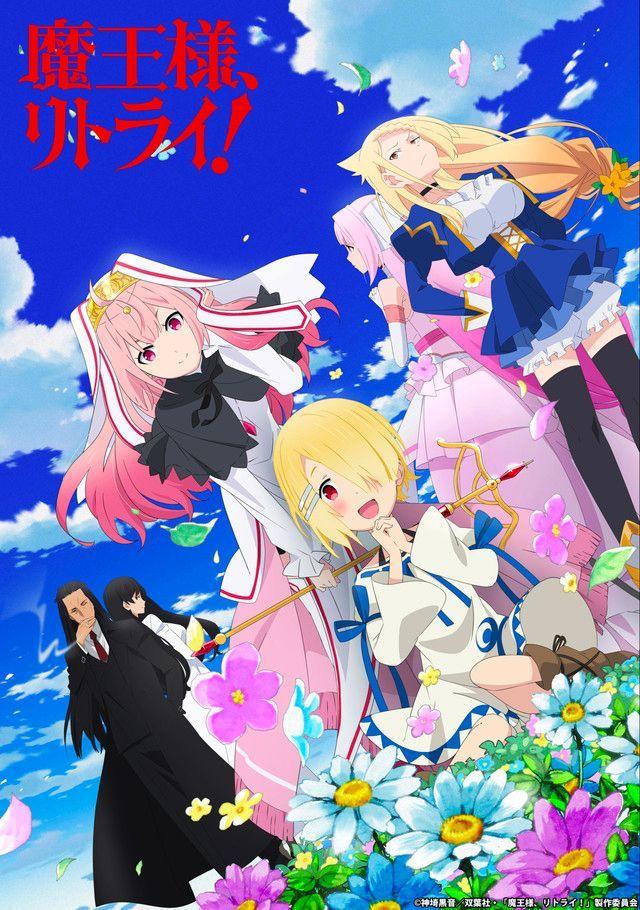Maoh sama Retry anime Visual 2