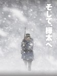 Golden Kamuy anime saison3 visual 1