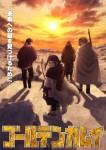 Golden Kamuy anime saison3 visual 3