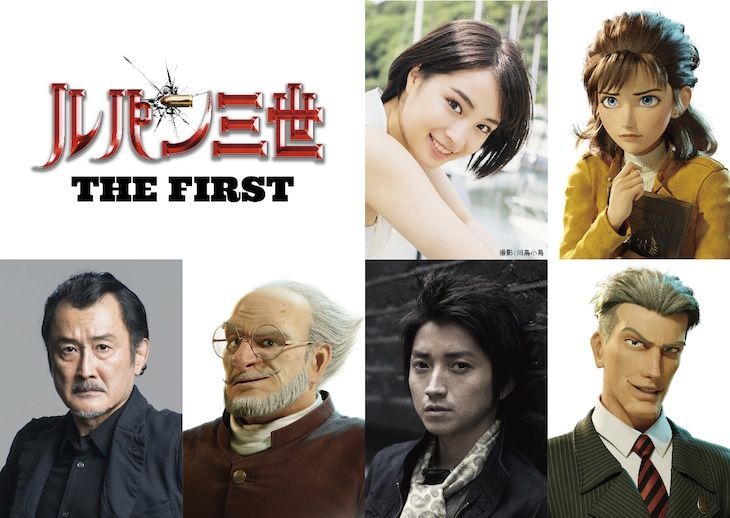 Lupin the first film staff