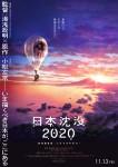 Japan Sinks 2020 movie visual