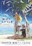 Etranger de la plage anime visual
