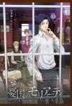 Moriarty the Patriot anime visual 2.