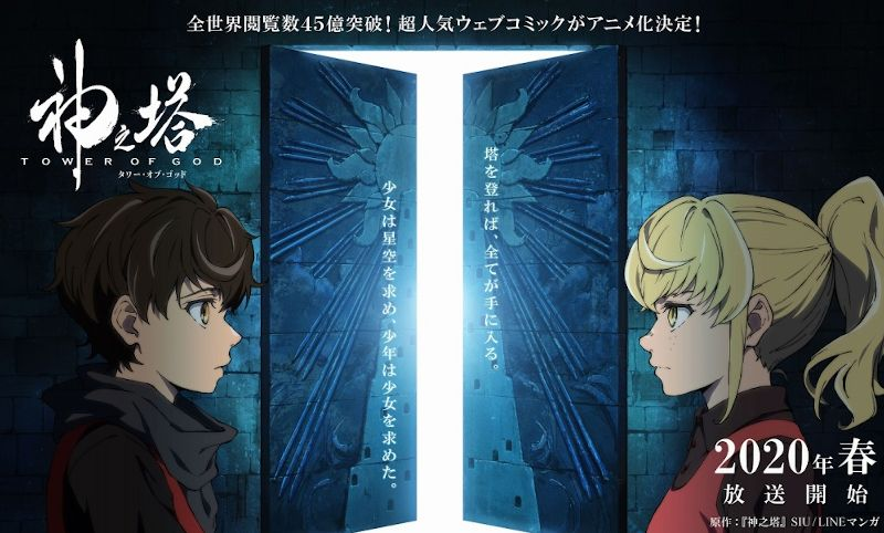 Tower of god anime visual