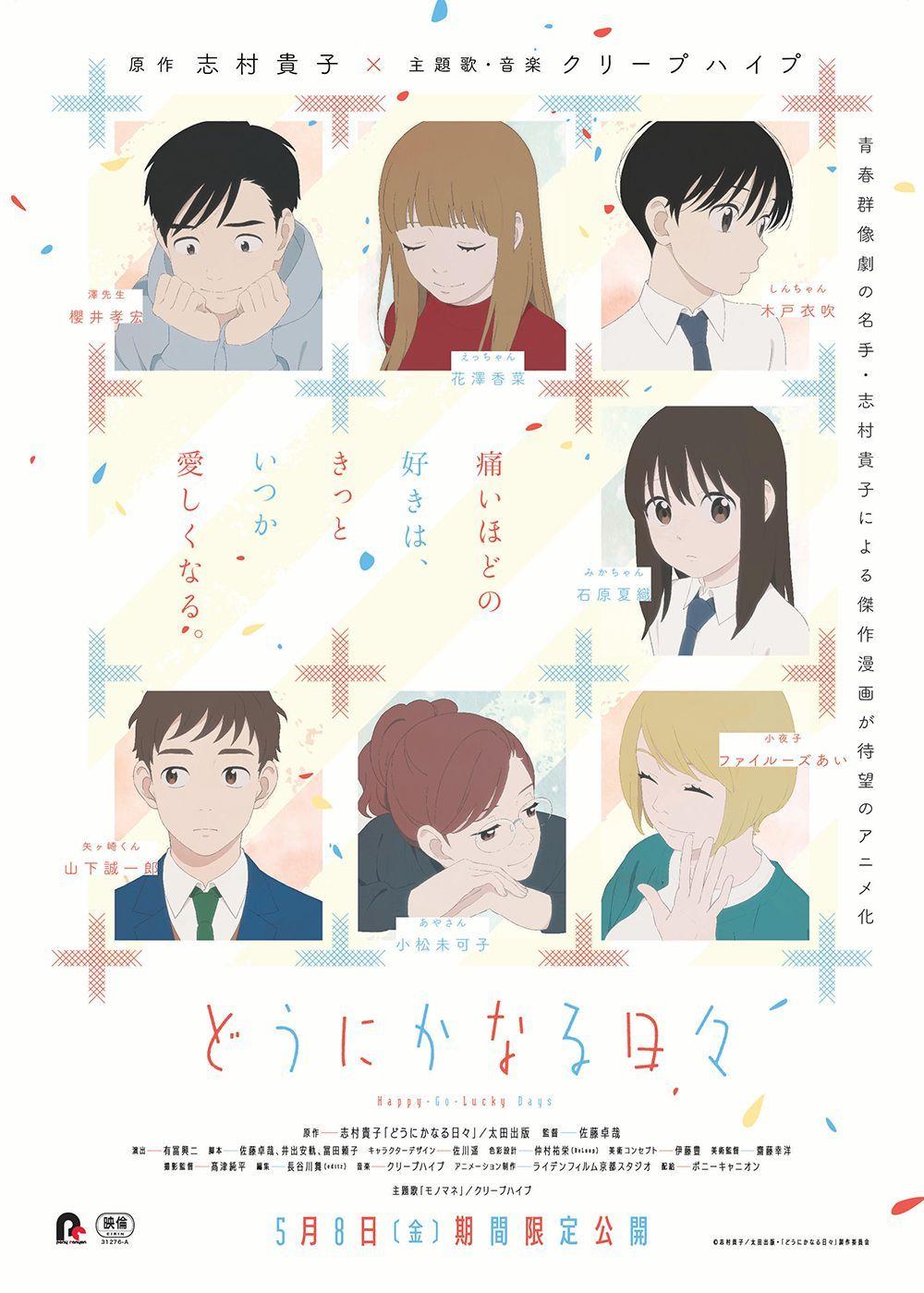 Donika Naru Hibi movie visual 2