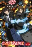 Fire Force saison 2 anime visual 5
